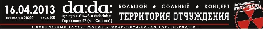 ПРОСТОФЕСТ
