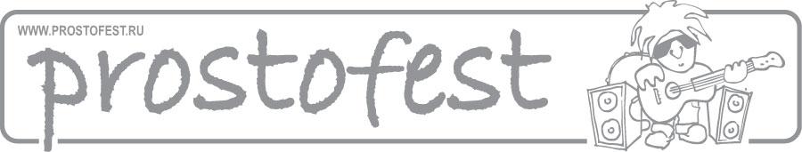 www.prostofest.ru