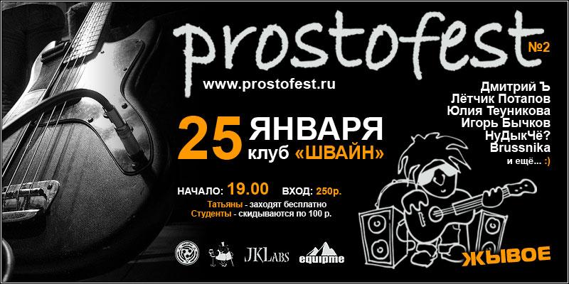 http://www.prostofest.ru/promo/pf2_800.jpg
